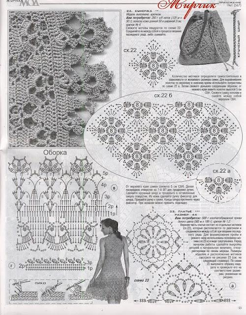 Журнал мод схемы для вязания 24