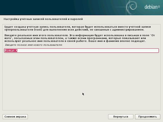 it-BlackBox: Debian GNU/Linux. Установка системы