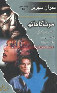 Imran Series Jild no 18 by Ibne Safi