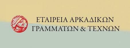 Εταιρεία Αρκαδικών Γραμμάτων και Τεχνών