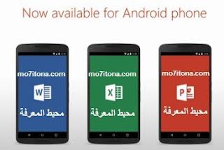 تحميل مجاني لتطبيق الأوفيس office 2015 على أجهزة الأندرويد android