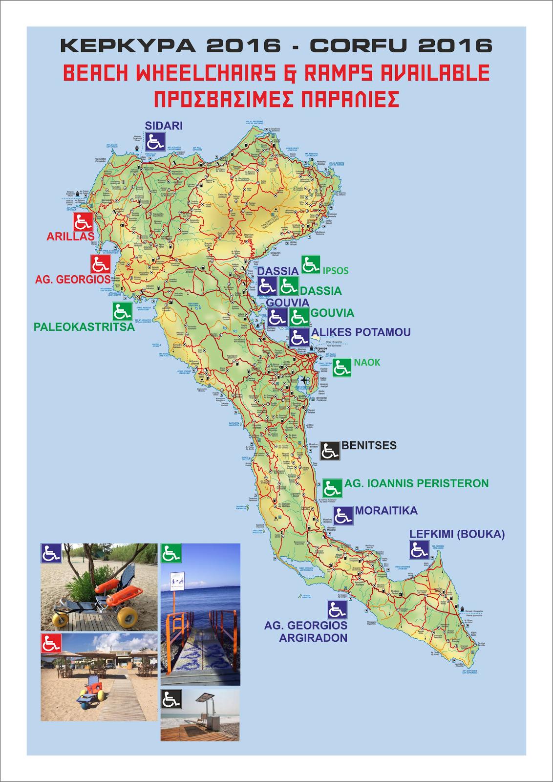 Οι προσβάσιμες παραλίες της Κέρκυρας (χάρτης)