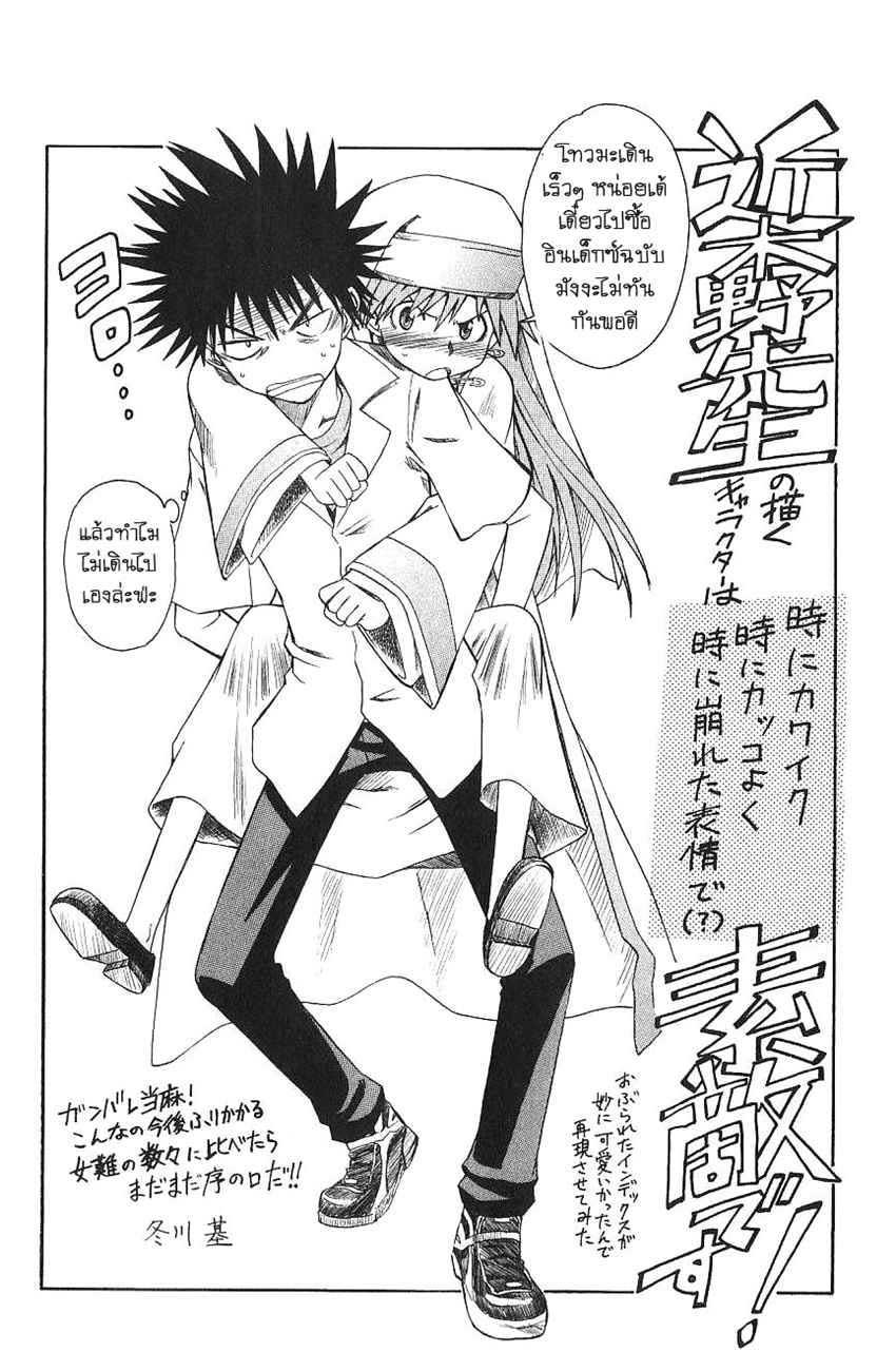 อ่านการ์ตูน To aru Wasurerareta Ai no Index to Touma 5 ภาพที่ 37