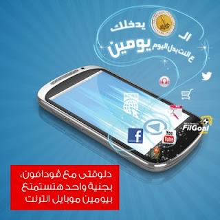 عرض فودافون علي الموبايل انترنت بجنية واحد ادخل يومين بدل يوم