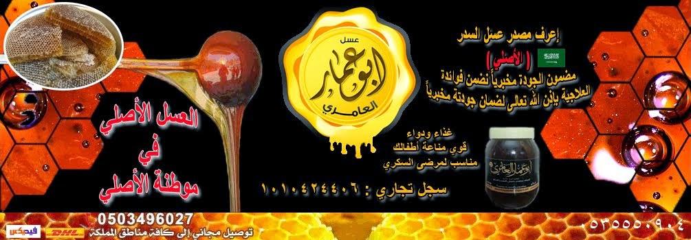 عسل أبو عمار العامري