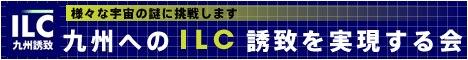 九州へのILC(国際リニアコライダー)誘致を実現する会