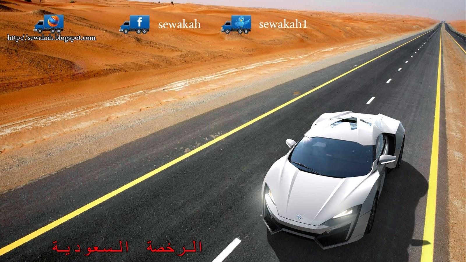 الرخصة السعودية