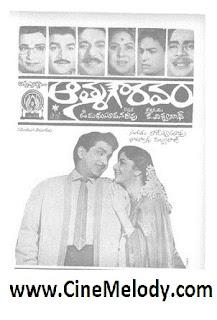 Aatma Gowravam Telugu Mp3 Songs Free  Download  1966