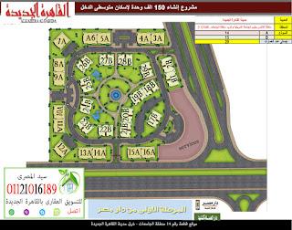 شقة للبيع بالتجمع الخامس 130 م داخل كمبوند دار مصر الاندلس 60000 جنية اوفر