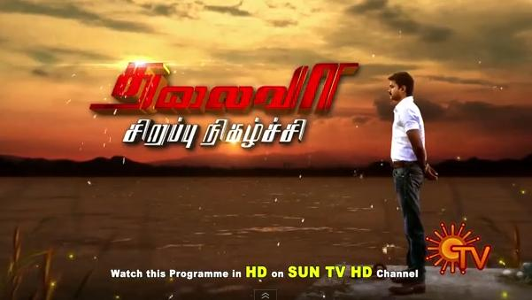 Thalaiva Sirappu Nigazhchi | Dt 09-09-13 – Sun Tv – Vijay Special Vinayagar Chathurthi Special Program Show