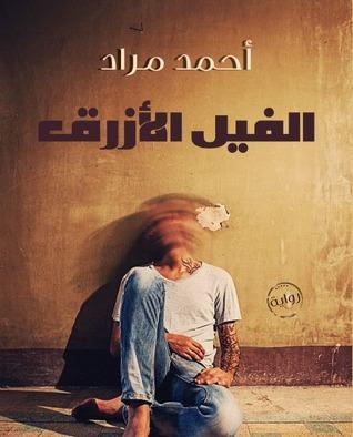 أحمد مراد ورواية غير عادية المحتوى والمضمون