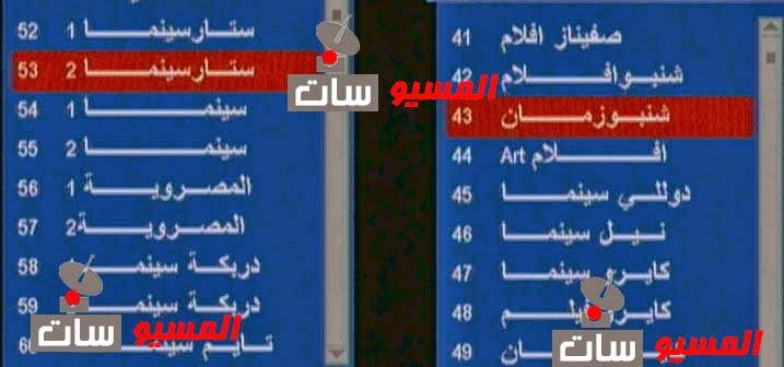ملف قنوات عربى رسيفر كيوماكس جولد فرجن 2 لان خارجى بتاريخ اليوم 2015