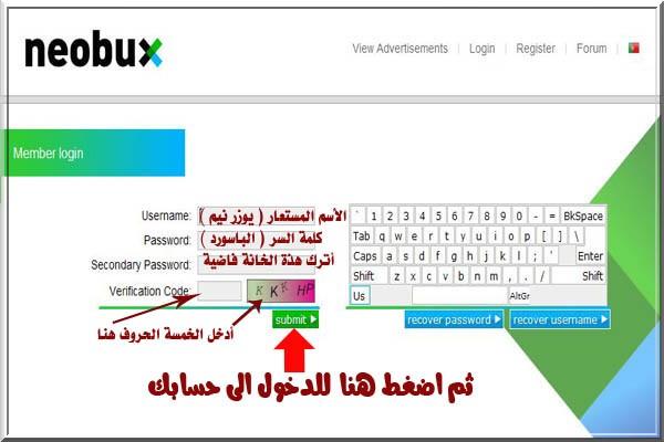 """الموقع الكبير NeoBux 2015 """"شرح 5.jpg"""