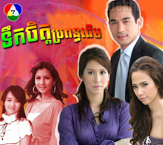 Tuek Chet Bropen Derm [39 End] Thai Drama Khmer movie