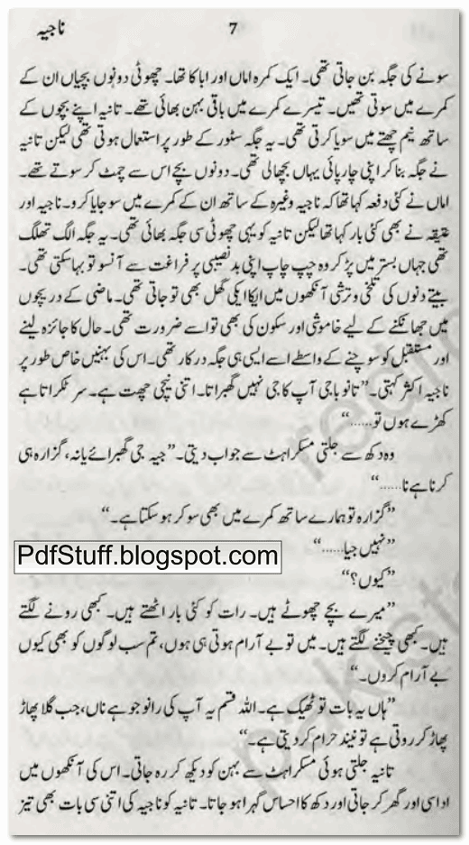 Sample page of the Urdu Novel Najia by Razia Butt
