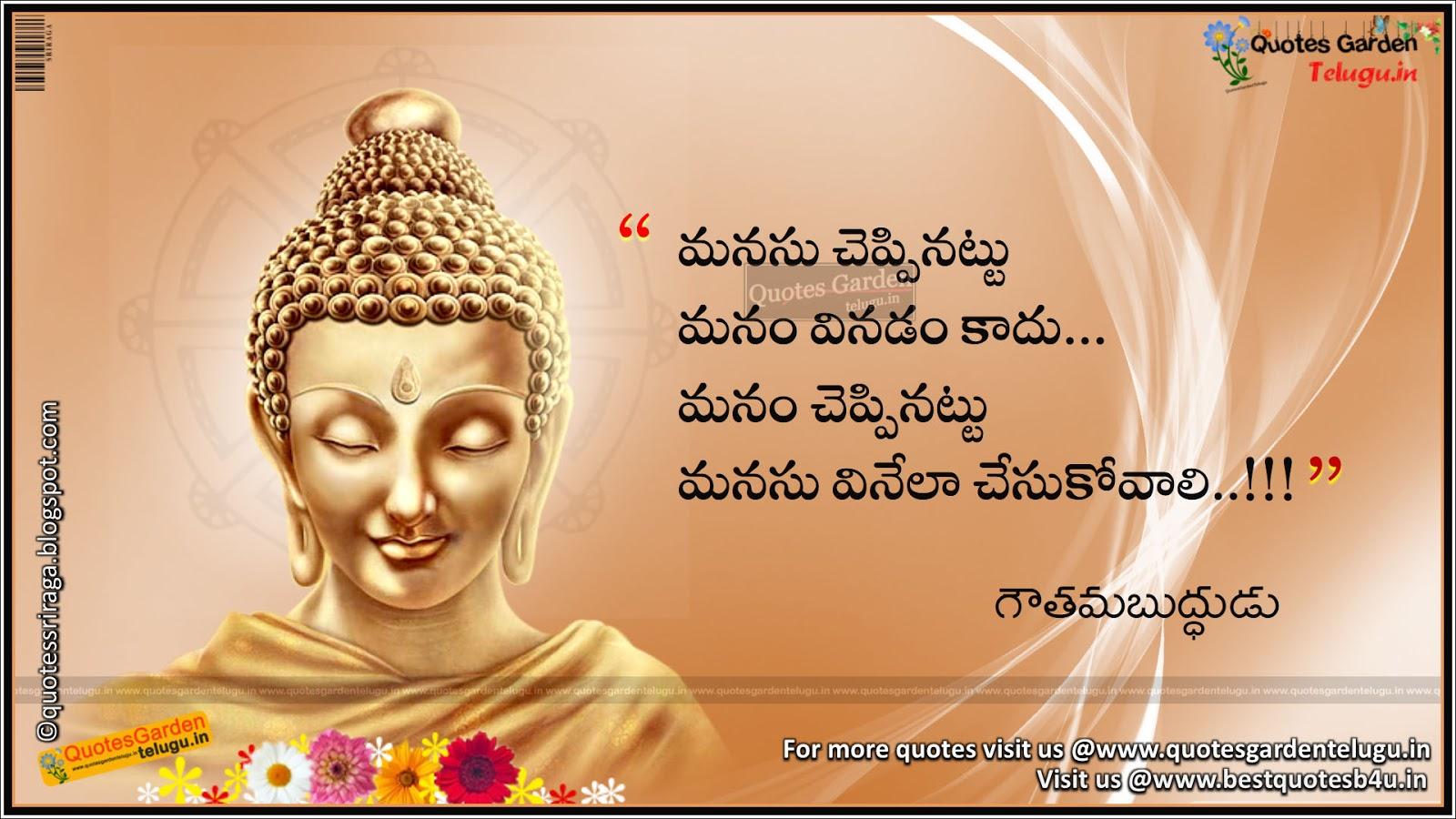 Best Telugu Gautama Buddha Quotations