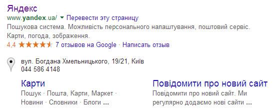 Оптимизация сниппетов в поисковой выдаче Google