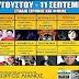ΜΟΥΣΙΚΟ ΠΡΟΓΡΑΜΜΑ  ΣΤΗ 14η ΓΙΟΡΤΗ ΜΠΥΡΑΣ - ATHENS BEER FESTIVAL  ( 28/8 – 11/9 ) - ΚΕΡΔΙΣΤΕ ΔΙΠΛΕΣ ΠΡΟΣΚΛΗΣΕΙΣ !!