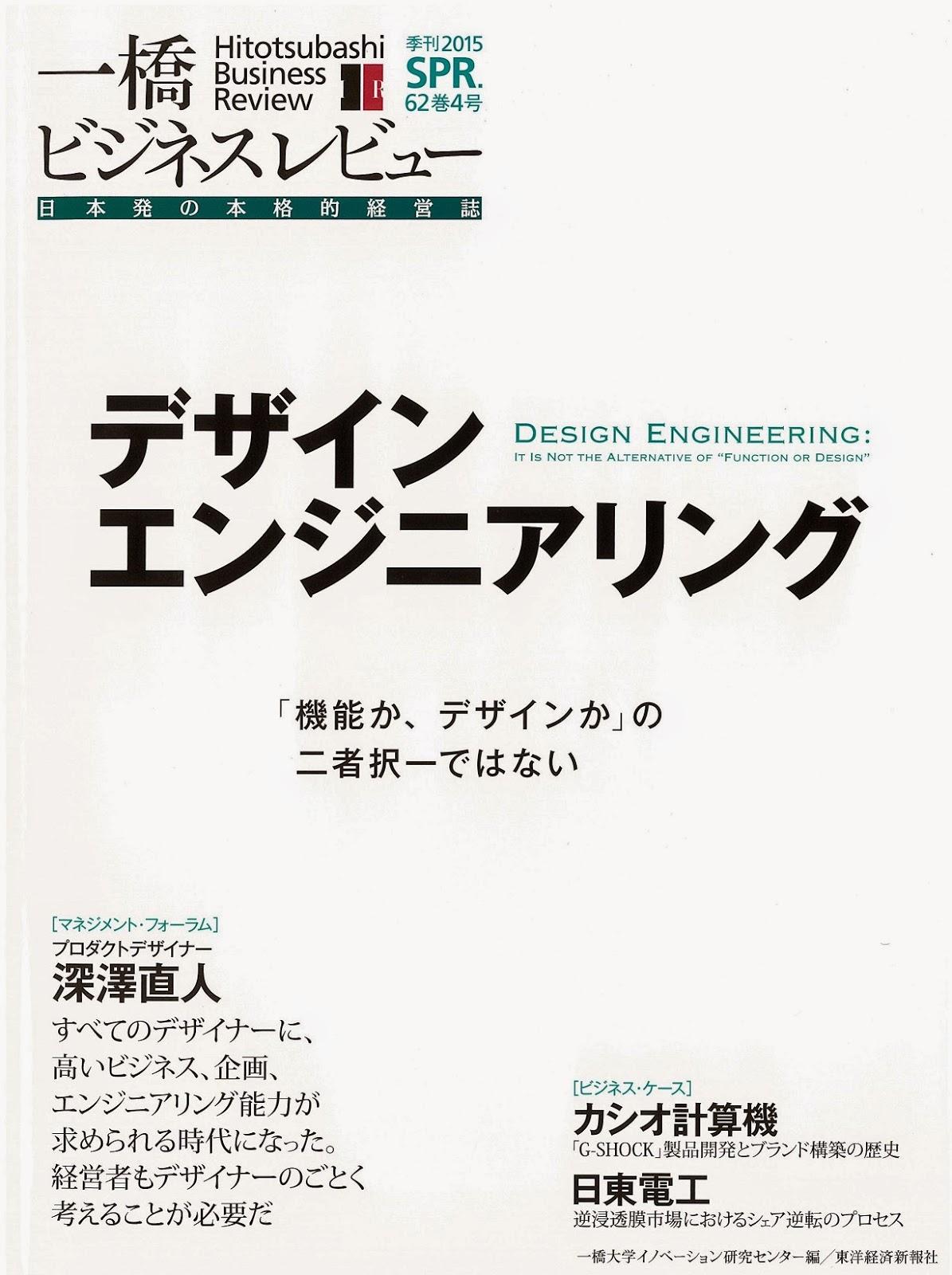 【一橋ビジネスレビュー】 2014年度 Vol.62-No.4