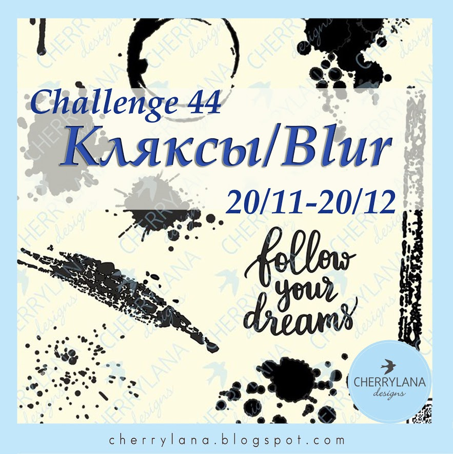 Challenge 44 - Кляксы / Blur до 20/12