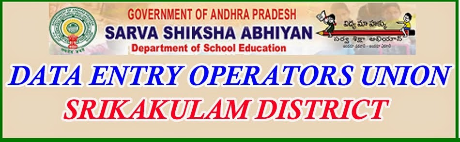 SSA Data Entry Operators Union Srikakulam
