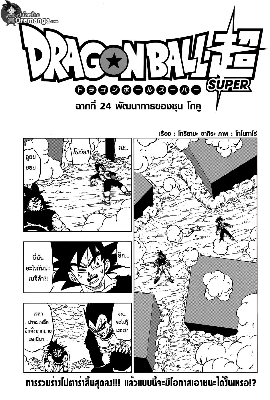 Dragon Ball Super-ตอนที่ 24
