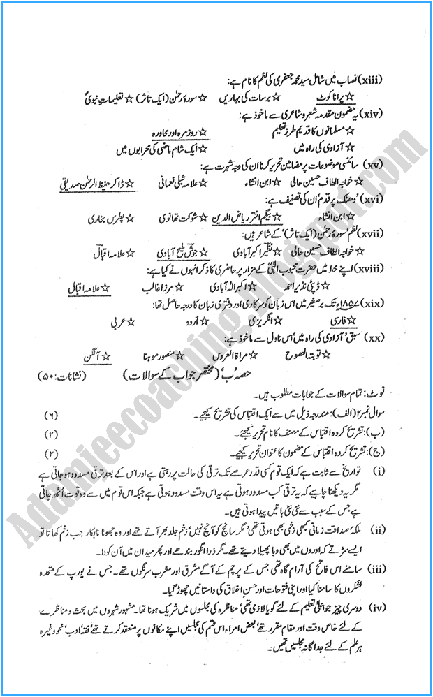 essays in urdu for 12th class In: urdu 12th leave a comment 50829 views urdu for class 2nd year fsc has been distributed in three sections the 1st section is hisssa nasar, 2nd is hissa ghazal and the final section is hissa nazam.