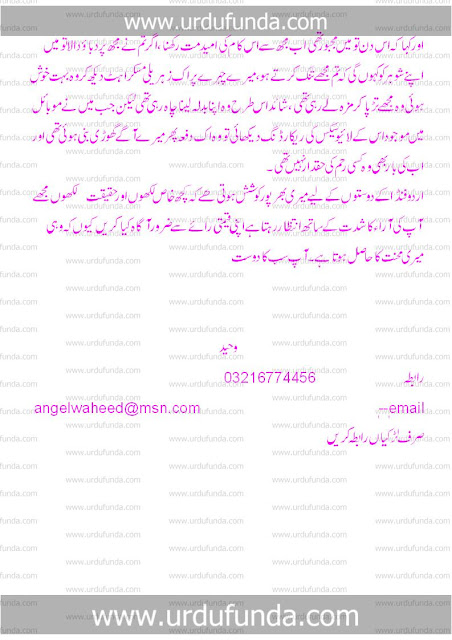 urdu funda inpage stories