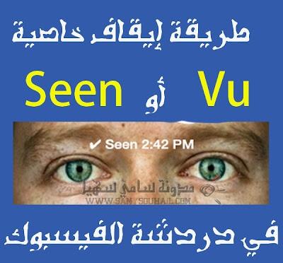 حل لطريقة إيقاف خاصية Seen أو Vu في دردشة الفيسبوك | طريقة فعالة