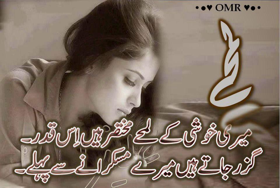 Khushi SMS Shayari In Urdu