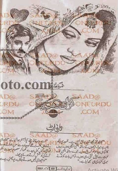 Free download Kari dhoop hay novel by Samra Bukhari pdf, online reading.