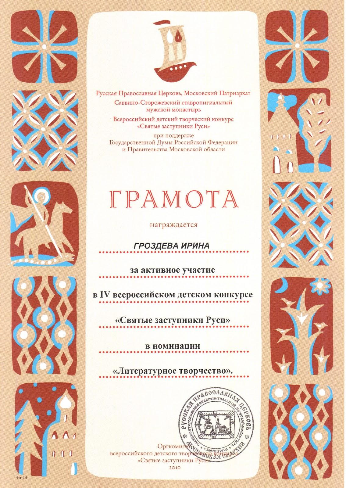 Святые заступники руси детский конкурс