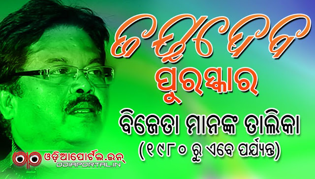 "Prestigious ""Jayadev Award"" is a special award given to a film personality for outstanding contribution to the growth and development of Odia cinema or Ollywood Industry.  List of *Jaydev Award* Winners (1980 - 2015) - By Dept. of Culture, Odisha Govt."