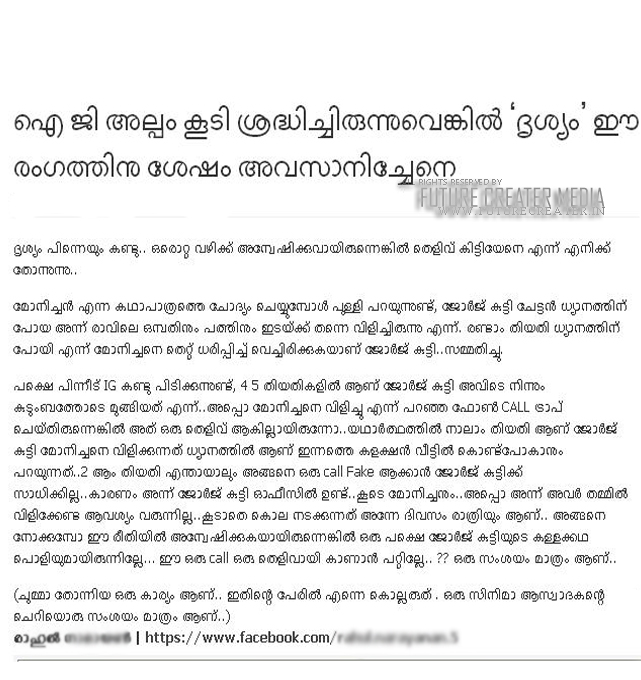 Drishyam a Crazy Finding : ഐ ജി അല്പം കൂടി ശ്രദ്ധിച്ചിരുന്നുവെങ്കിൽ 'ദൃശ്യം' ഈ രംഗത്തിനു ശേഷം അവസാനിച്ചേനെ