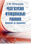 НОВИЙ НАВЧАЛЬНО-МЕТОДИЧНИЙ ПОСІБНИК ДЛЯ ПІДГОТОВКИ ДО МАТЕМАТИЧНИХ ОЛІМПІАД