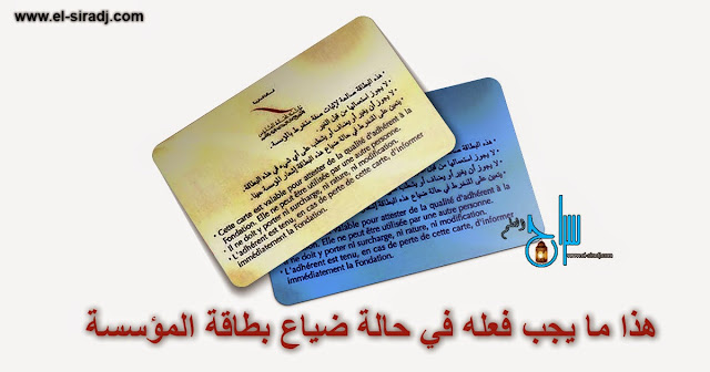 ضياع بطاقة محمد السادس