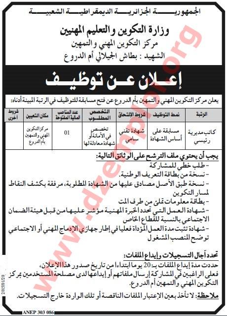 توظيف في مركز التكوين المهني والتمهين بطاش الجيلالي أم الدروع ولاية الشلف جانفي 2015 Chlef.jpg