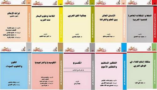 سلسلة عالم المعرفة كاملةPDF بروابط مباشرة