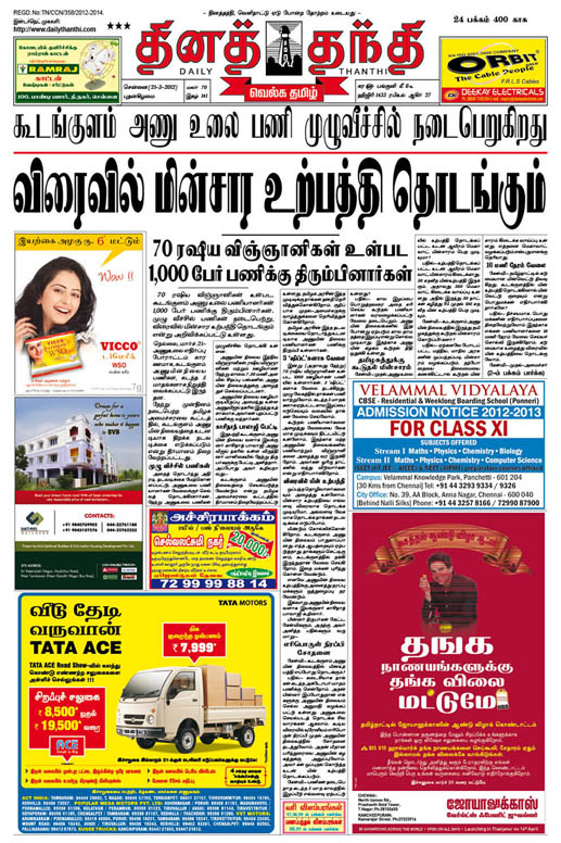 Tamil news paper daily thanthi today