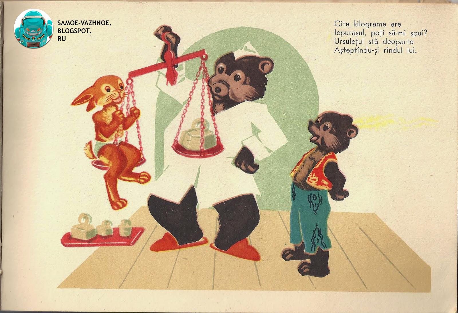 Советская книга звери животные врач доктор больница СССР