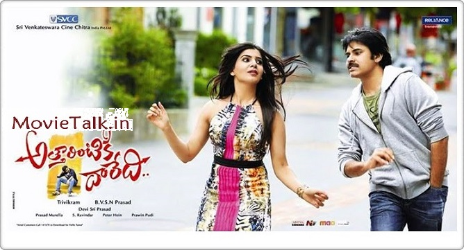 Katama Rayuda song lyrics from attarintiki daredi movie