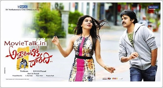 Ninnu chudagane song lyrics from Attarintiki daredi movie