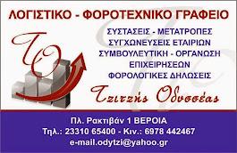 ΛΟΓΙΣΤΙΚΑ-ΦΟΡΟΤΕΧΝΙΚΑ-ΒΕΡΟΙΑ