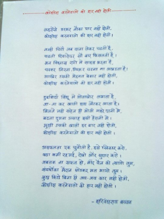 harivansh rai bachhan Some poems of harivansh rai bachchan at wwwgeeta-kavitacom - geeta kavita - collection of poems, articles, geet, geeta kavya madhuri, geeta, devnagri script.