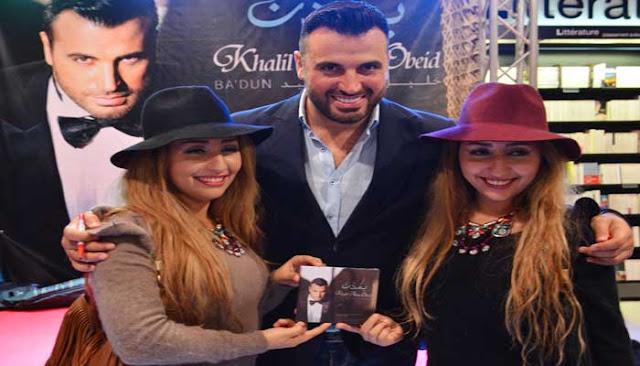 النجم اللبناني خليل أبو عبيد يحتفل بتوقيع ألبومه وسط حشد من محبيه بالمغرب