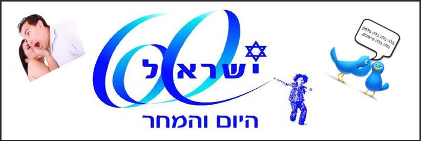 ישראלים אוהבים לקרוא אותי