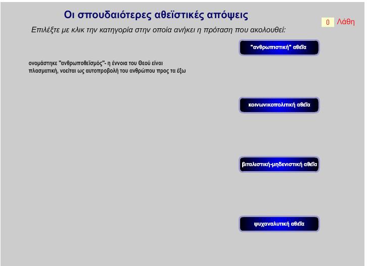 http://ebooks.edu.gr/modules/ebook/show.php/DSGL-B126/498/3244,13187/extras/Html/kef1_en23_morfes_atheias_popup.htm