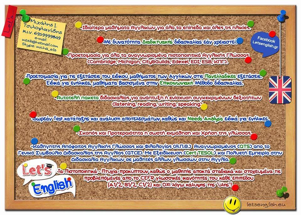 http://www.letsenglish.eu/mathemata/idiaitera-mathemata-agglikon/