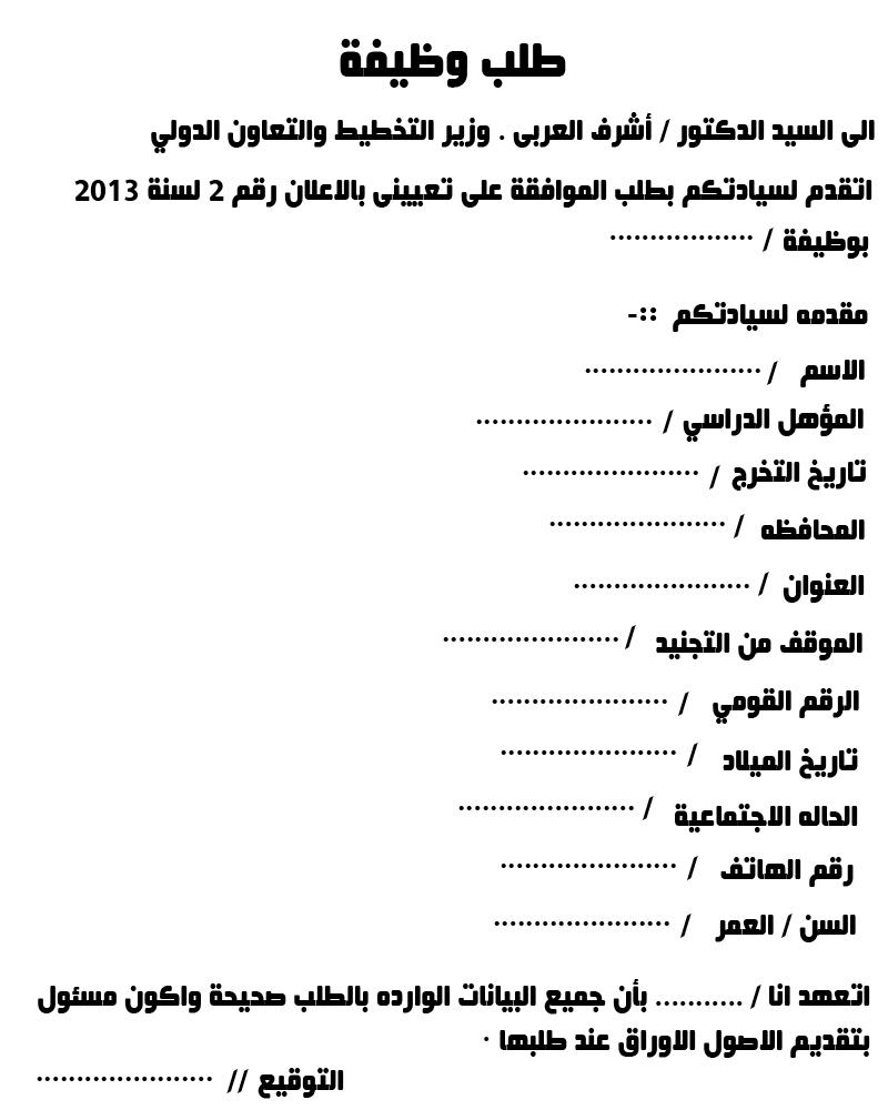 وظائف وزارة التخطيط