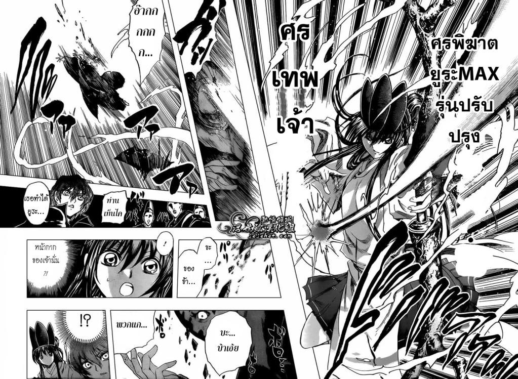 อ่านการ์ตูน Nurarihyon no Mago 206 [TH] ภาพที่ 5